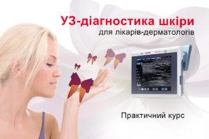 УЗ-діагностика шкіри для дерматологів