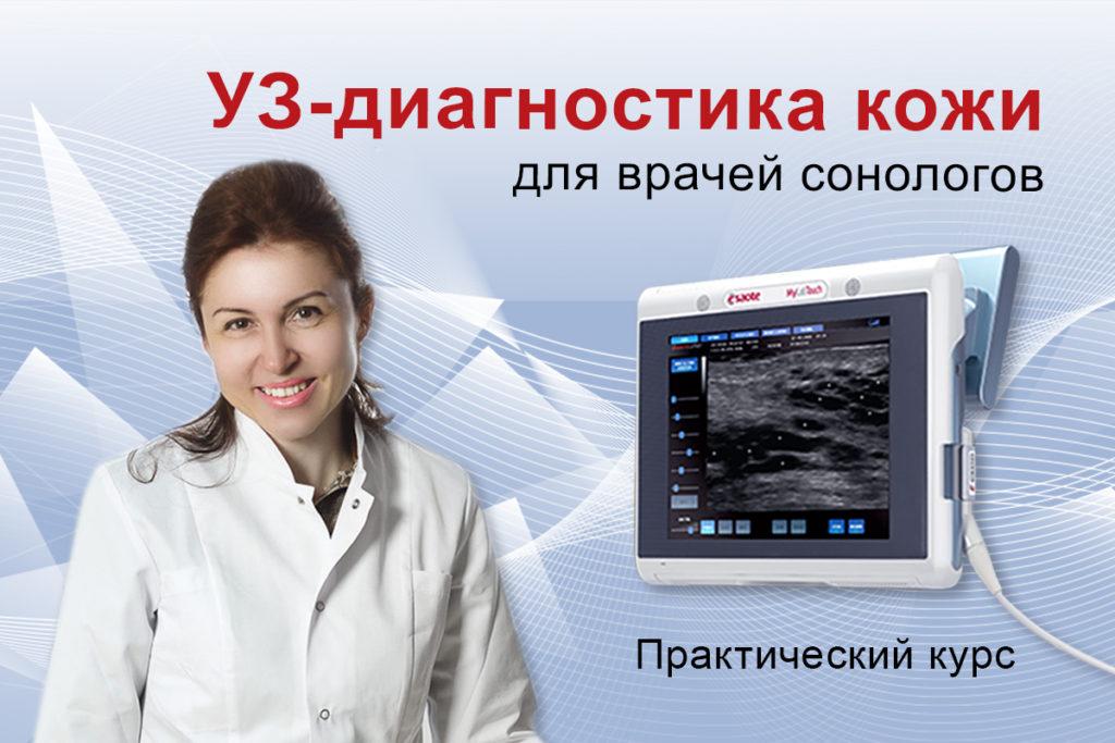 УЗИ кожи для врачей УЗ-диагностики
