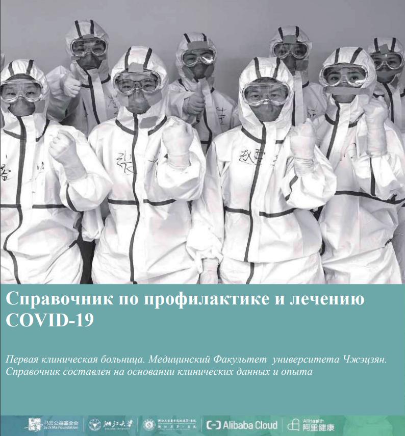 Справочник по лечению коронавируса COVID-19
