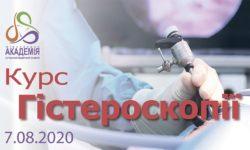 Гістероскопія. Навчальний курс для гінекологів
