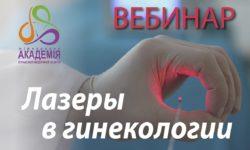 Лазеры в гинекологии
