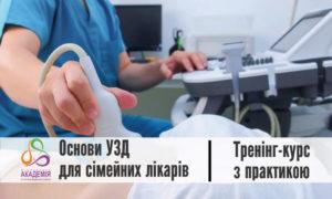 УЗД для терапевтів